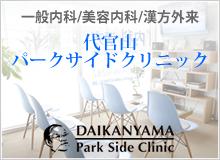 代官山パークサイドクリニック